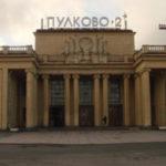 """Исторический терминал """"Пулково-2"""" станет Центром деловой авиации"""